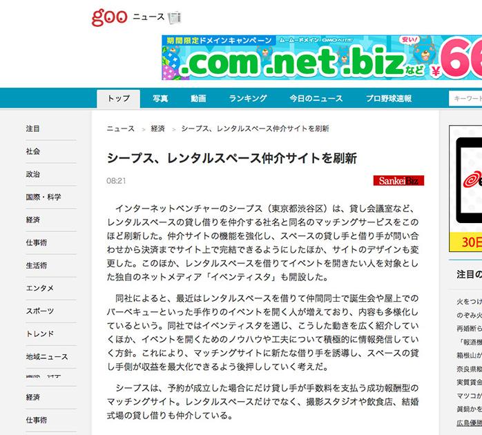 「フジサンケイビジネスアイ」「gooニュース」にシープスのリニューアルオープンについて掲載されました。