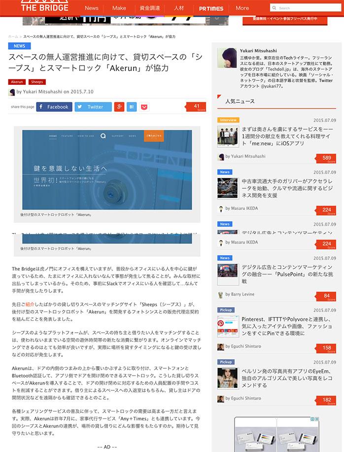 「The Bridge」にスマートロックロボット「Akerun」を開発する株式会社フォトシンスとの事業提携について掲載されました。
