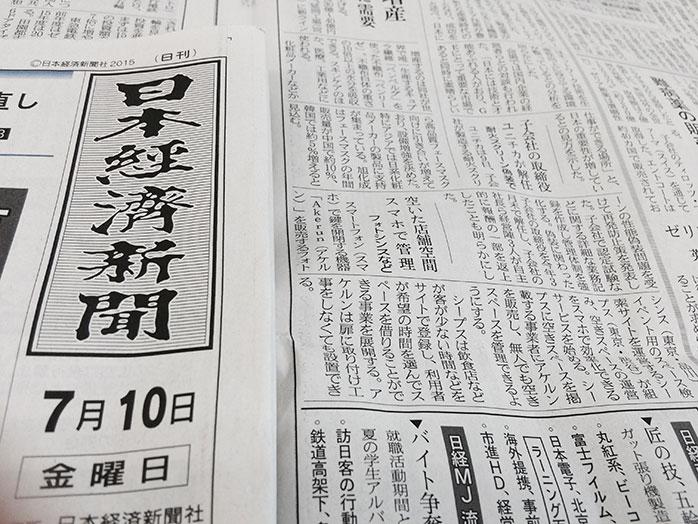 「日本経済新聞(本紙)」にスマートロックロボット「Akerun」を開発する株式会社フォトシンスとの事業提携について掲載されました。